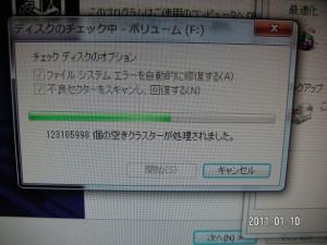 【ご依頼】HDDの様子がおかしい_画像1