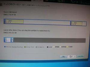 【依頼】HDD丸ごとデータ移行_画像