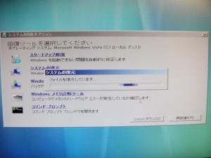Windows Vistaシステムの復元