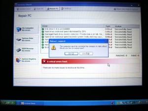 System Checkウイルス駆除_04