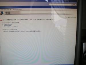 20120916_0x8024400A_01