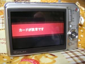 20121005_sd_fukugen_01