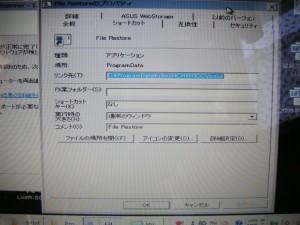20121120_filerestore_04