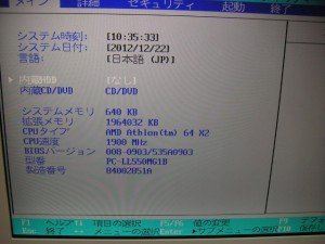 20121223_operating_system_not_found