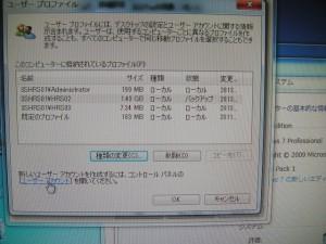 20130506_profile_broken_03