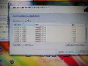20130523_FMVNFG50_06
