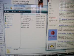 20130816_Adware_02