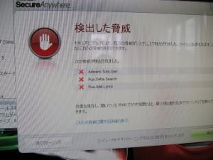 20130816_Adware_03