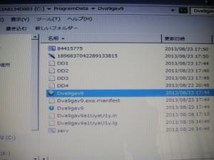 20130828_AntivirusSecurityPro_03