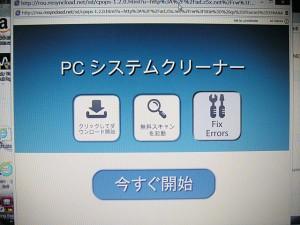 20130929_adware_01