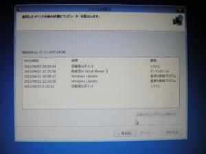 20131003_AntivirusSecurityPro_04