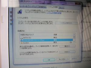 20131021_AntivirusSecurityPro_12