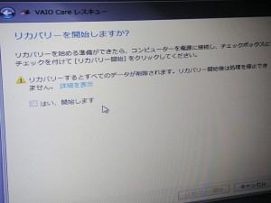 20131021_AntivirusSecurityPro_15