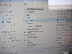 20131021_AntivirusSecurityPro_16