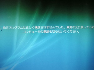 20131024_windowsupdate_03