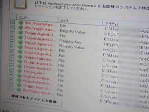 20131201_AntivirusSecurityPro_02