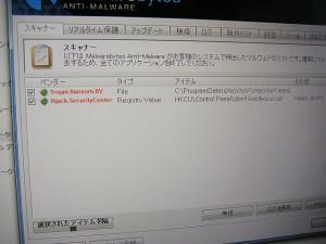 20140308_AntivirusSecurityPro_05