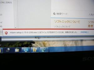 20140308_AntivirusSecurityPro_06