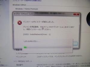 20140518_MFC-J4510N_04