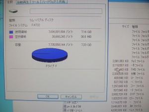 20140806_USB4GB_02