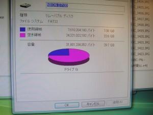 20141017_TOSHIBA-32GBSD_02