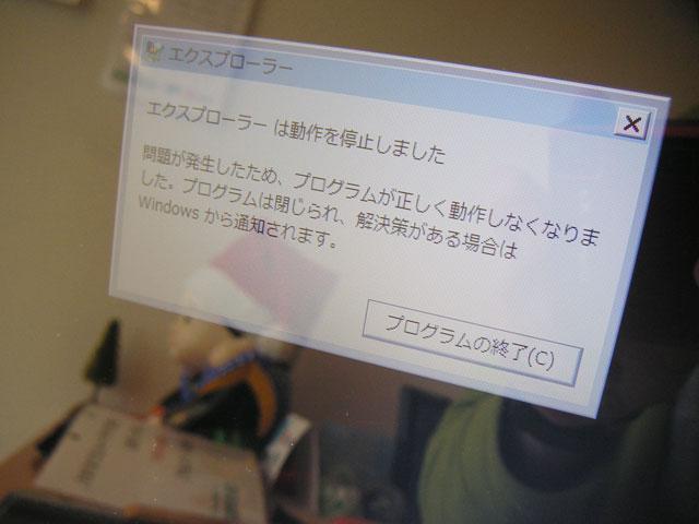 20141206_startup-error_01