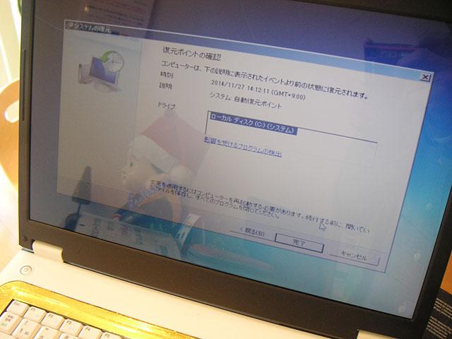 20141206_startup-error_02