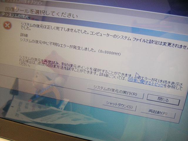 20141206_startup-error_03
