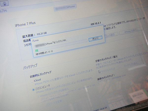 20170326_iPhone7_03