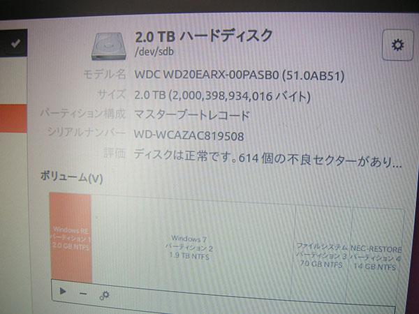 20170805_PC-VN770FS3ER_08